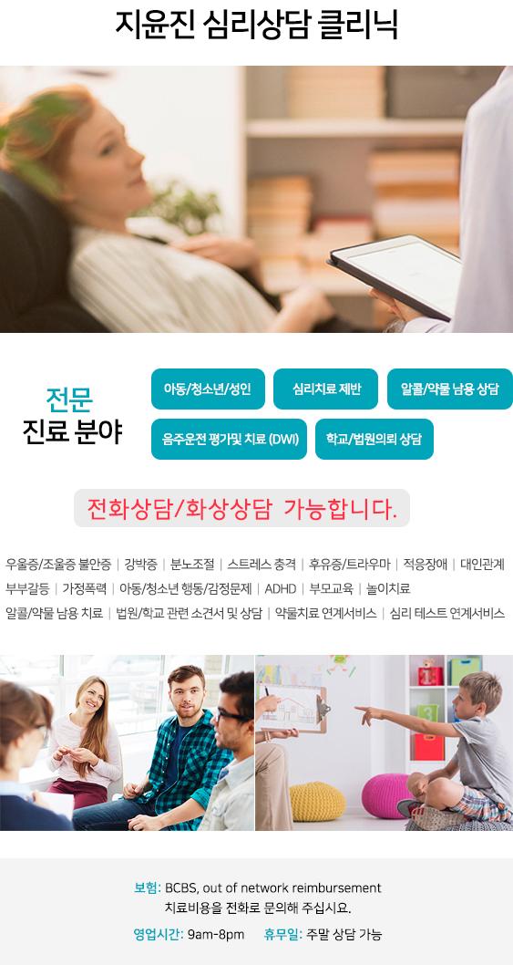 지윤진 심리상담 클리닉 Jee's psychotherapy clinic