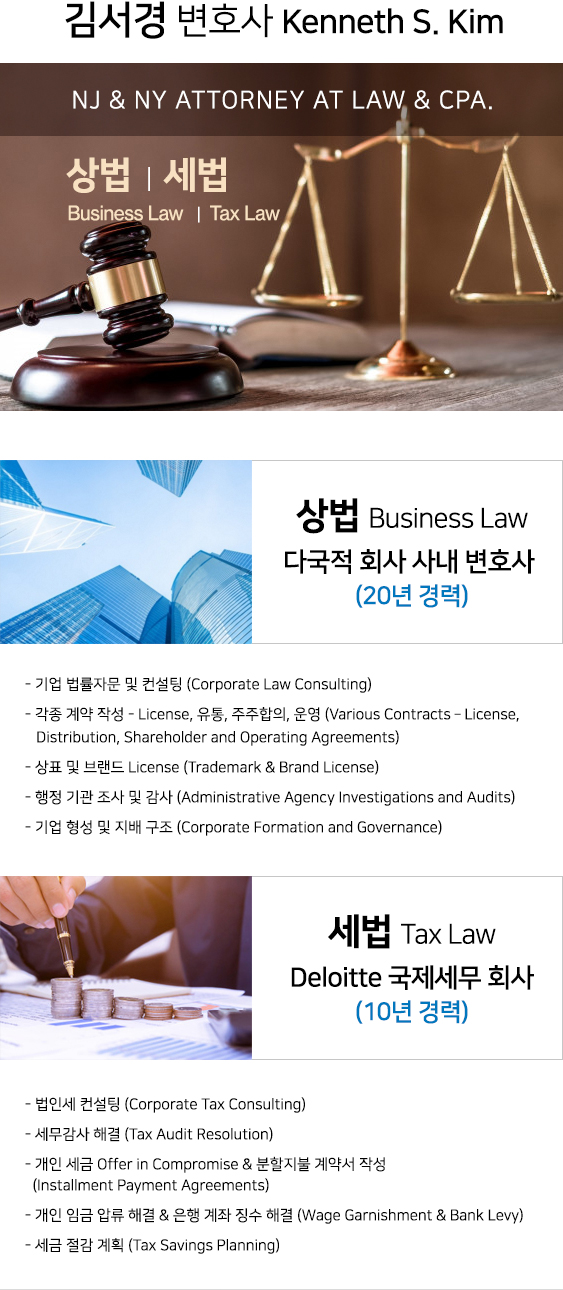 김서경 변호사 Kenneth S. Kim