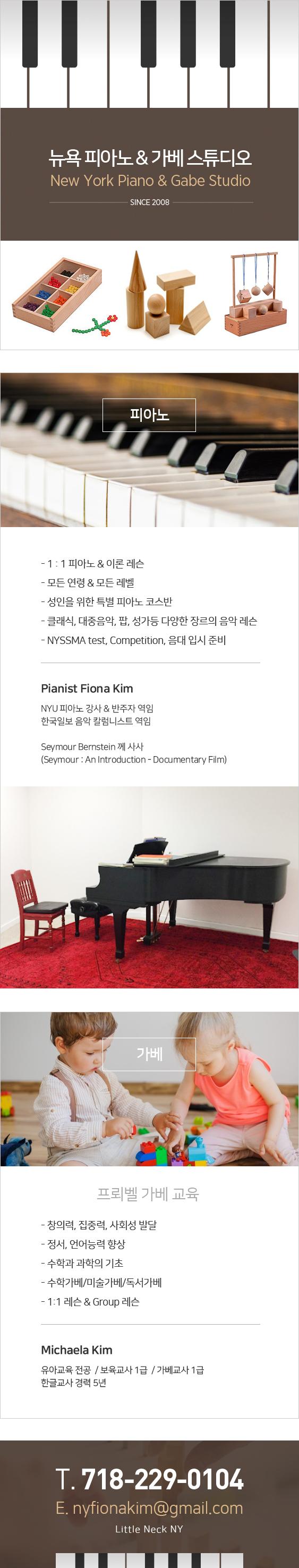 뉴욕 피아노 & 가베 스튜디오 | 뉴욕 피아노레슨, 뉴욕 가베 교육, 리틀넥 피아노, 리틀