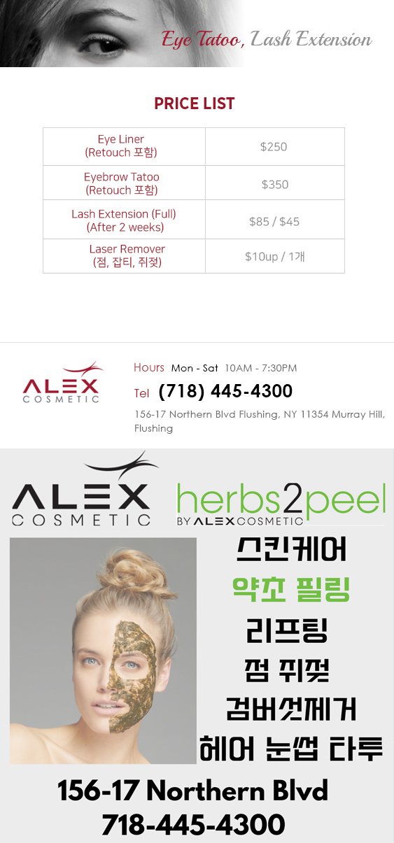 Alex Cosmetic & Skin Spa | Skincare in flushing, 뉴욕 스킨케어