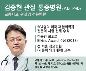 김종현 관절 통증병원
