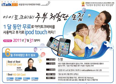 아이토크비비 (국제 전화) :: 한인업소록 - 전화/휴대폰   Korea Portal